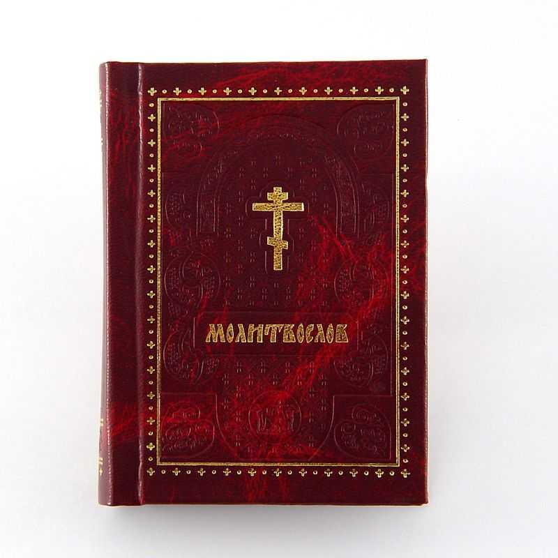 Карманная книга (меньше ладошки)