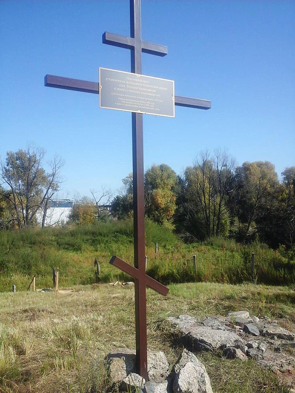 Поклонный Крест установленный Новосибирскими краеведами на фундаменте Никольского храма
