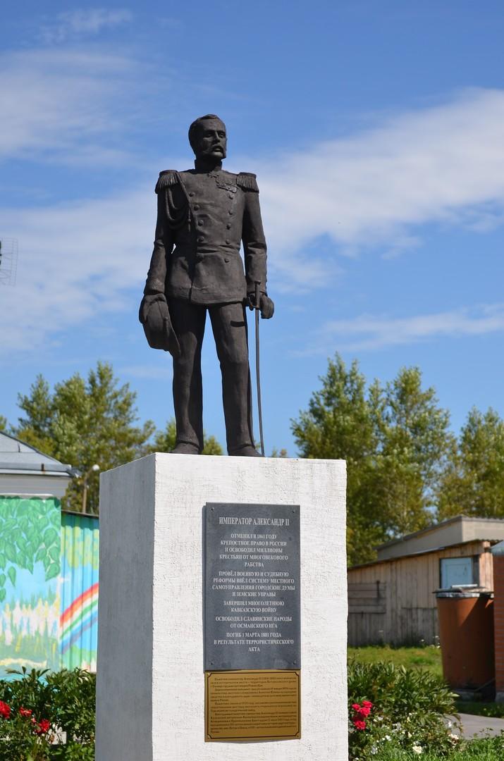 Памятник императору России Александру II