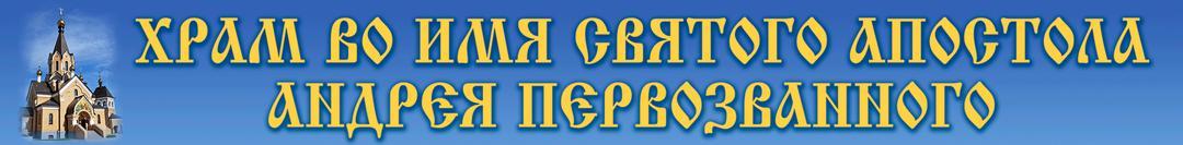 Храм во имя святого апостола Андрея Первозванного, Новосибирск